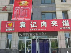 盐池县|袁记肉夹馍形象图