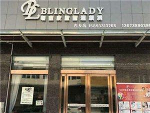 Bling Lady专业皮肤管理机构