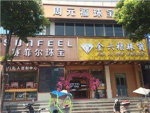 周元福珠宝城