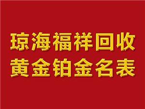 琼海福祥回收黄金铂金名表形象图