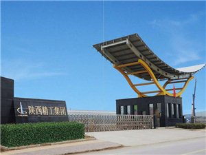 陕西精工钢结构有限责任公司