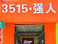 兴县3515强人专卖店
