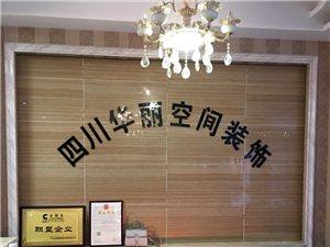 四川华丽空间装饰责任有限公司