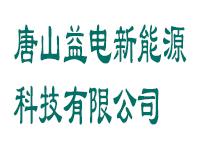 唐山益电新能源科技有限公司