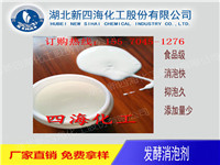 安徽生物发酵专用消泡剂 食品级液体消泡剂