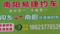南阳易捷约车信息中心