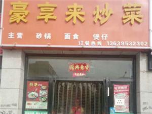 盐池县|豪享来炒菜