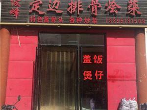 盐池县|俊峰定边排骨烩菜