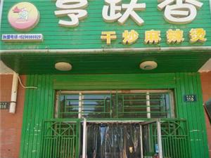 盐池县|亨跃香干炒麻辣烫