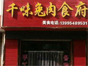 盐池县|千味兔肉食府