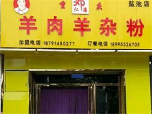 盐池县|重庆羊肉羊杂粉
