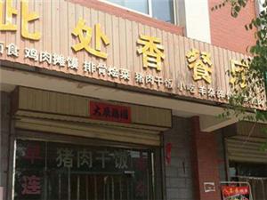 盐池县|此处香餐厅