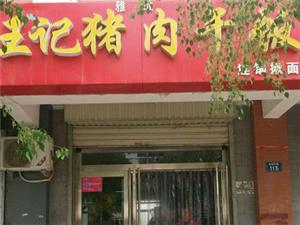 盐池县|雅晶王记猪肉干饭店