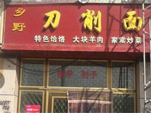盐池县|乡野刀削面