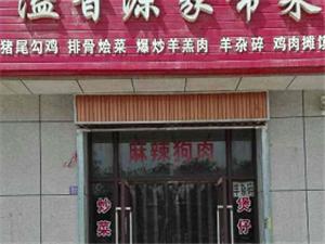 盐池县|溢香源家常菜