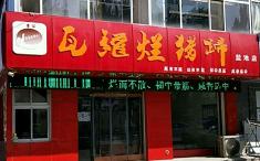 盐池县|李公瓦罐烂猪蹄