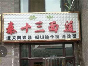 盐池县|关中秦十三道