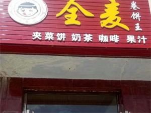 盐池县|全麦卷饼王