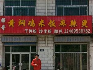盐池县|强哥黄焖鸡米饭麻辣烫