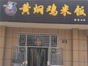 盐池县|康味德黄焖鸡米饭