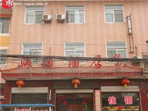 兴县海通酒店