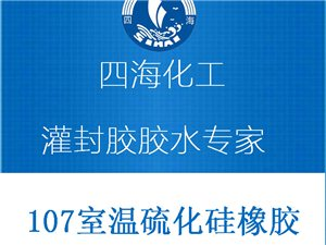 浙江地区硅酮胶用107硅橡胶厂价批发