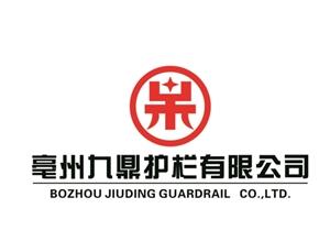 亳州九鼎护栏有限公司