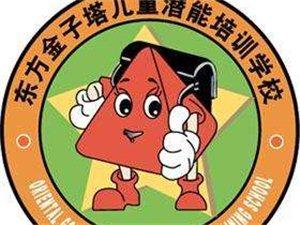 北京东方金子塔儿童潜能学校-沂水分校