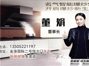 MQ名氣廚房電器專賣店