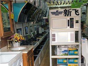 德令哈阳光雪域卫浴厨房电器.新飞专卖