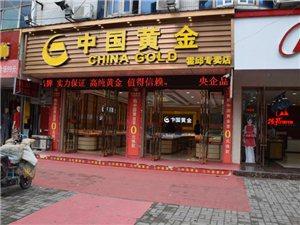 霍邱中国黄金专卖店―央企品牌-值得信赖