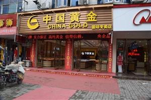 霍邱中国黄金专卖店—央企品牌-值得信赖