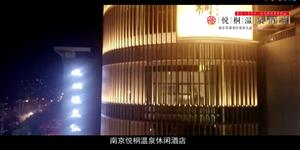 悦彤温泉酒店宣传片