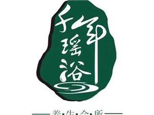 松桃千年瑶浴养生馆