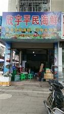 泸县活海鲜直营店
