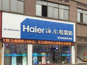 四川国海电器有限公司(海尔专卖店)