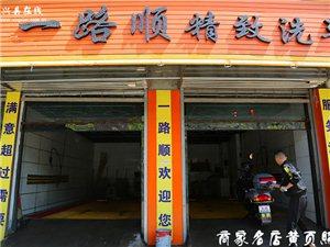 兴县一路顺精致洗车、赛特电梯