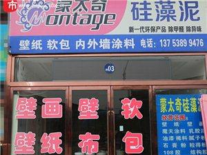 興縣蒙太奇硅藻泥專賣店