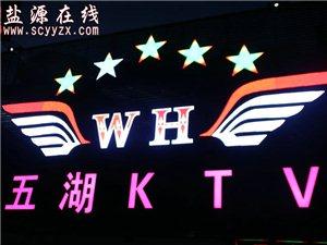 盐源县五湖KTV歌城