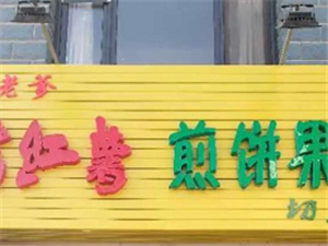 盐池县|韩老爹烤红薯煎饼果子