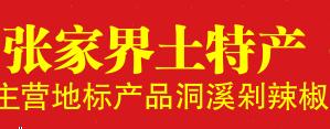张家界土特产(澳门威尼斯人网址朝阳店)
