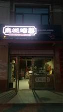 任县泉城烤薯店