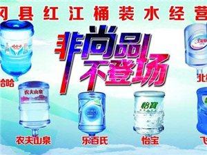 凤冈县红江桶装水经营部一水品汇