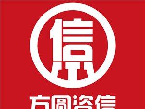 深圳方圆资信评估有限公司