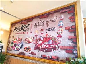霍城县麻辣盛宴