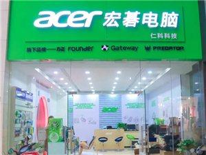 ACER宏碁电脑峡江专卖(仁科科技)