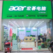 ACER宏�电脑峡江专卖(仁科科技)