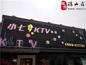 李庄小七KTV