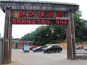 湘江情酒店