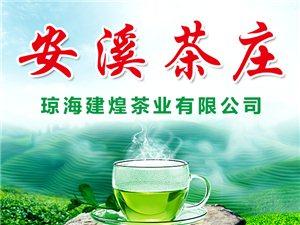 琼海建煌茶业有限公司